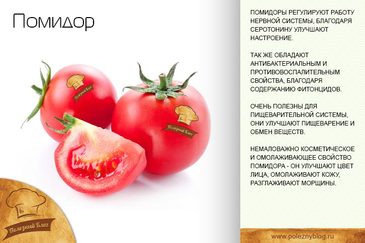 Почему помидор считают самым полезным овощем: 6 уникальных свойств