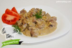 Тушёная свиная печень в сливках | Готовый